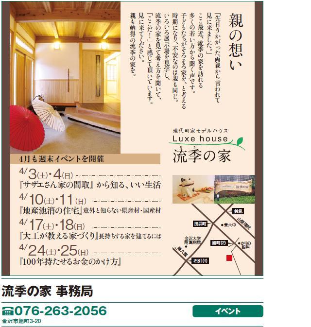 金沢情報チラシ10_04_01