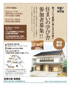 流季の家_KJ0803_02 (2)