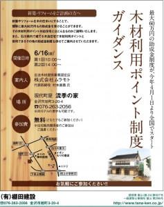 木材利用ポイントガイダンス(棚田建設様)